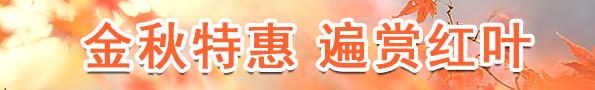 亚博体育app官网下载旅行社最新推荐