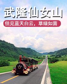 武隆仙女山經典